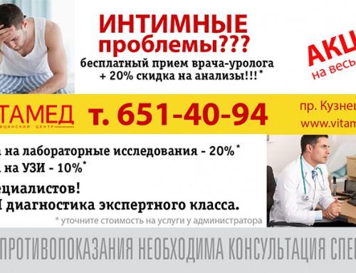Бесплатный прием уролога и скидка 20% на анализы!