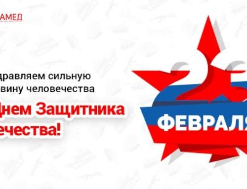 Сеть медцентров «Витамед» поздравляет с Днем Защитника Отечества!