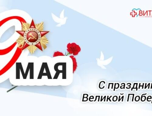 Сеть медцентров «Витамед» поздравляет с Днем Победы!