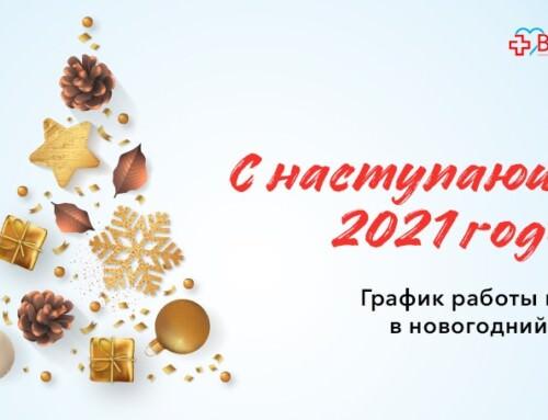 C наступающим 2021-м годом! График работы медцентров в праздничные дни