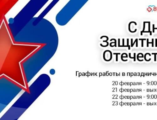С Днём Защитника Отечества! График работы в праздничные дни